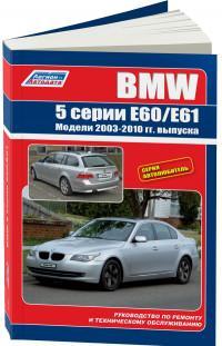 Руководство по ремонту и ТО BMW 5 серии E60/E61 2003-2010 г.
