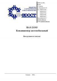Инструкция по монтажу кондиционера на ВАЗ-21103.