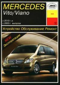 Устройство, обслуживание, ремонт Mercedes Vito с 2003 г.