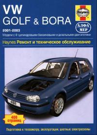 Ремонт и ТО VW Bora 2001-2003 г.