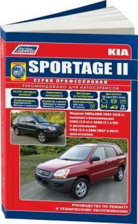 Руководство по ремонту и ТО Kia Sportage 2004-2010 г.