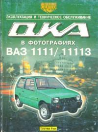 Эксплуатация и техническое обслуживание ВАЗ-1111/11113 Ока.