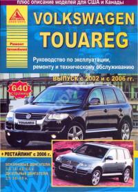 Руководство по эксплуатации, ремонту и ТО VW Touareg с 2002 г.