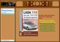 Эксплуатация, обслуживание, ремонт Lada 110/111/112.