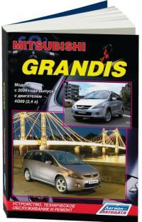 Устройство, ТО и ремонт Mitsubishi Grandis с 2004 г.