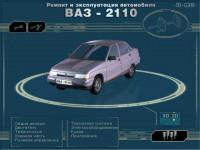 Ремонт и эксплуатация автомобиля ВАЗ-2110.