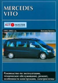 Руководство по эксплуатации, ТО, ремонт Mercedes Vito 1995-2002 г.