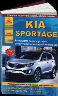 Руководство по эксплуатации, ремонту и ТО Kia Sportage с 2010 г.