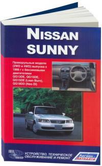 Устройство, ТО и ремонт Nissan Sunny с 1998 г.