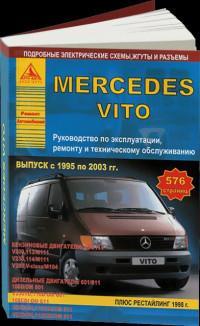 Руководство по эксплуатации, ремонту и ТО Mercedes Vito 1995-2003 г.