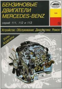 Устройство, ТО, ремонт ДВС Mercedes-Benz 111/112/113.