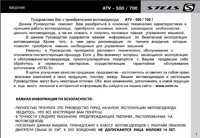 Stels Atv 700 Инструкция