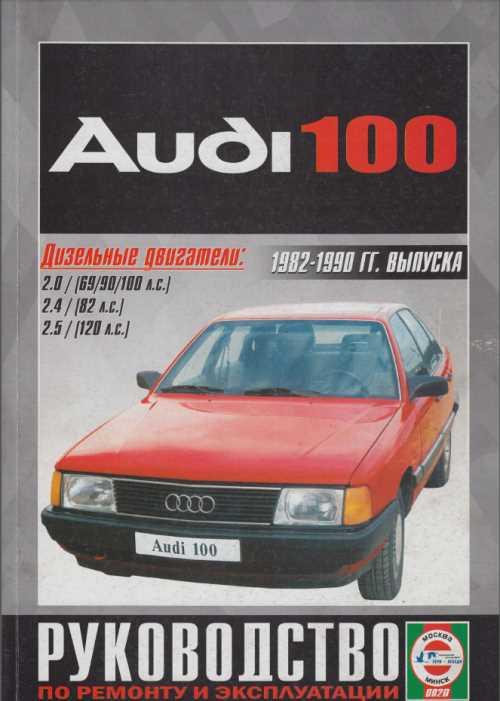 ауди 80 1994 руководство по ремонту скачать