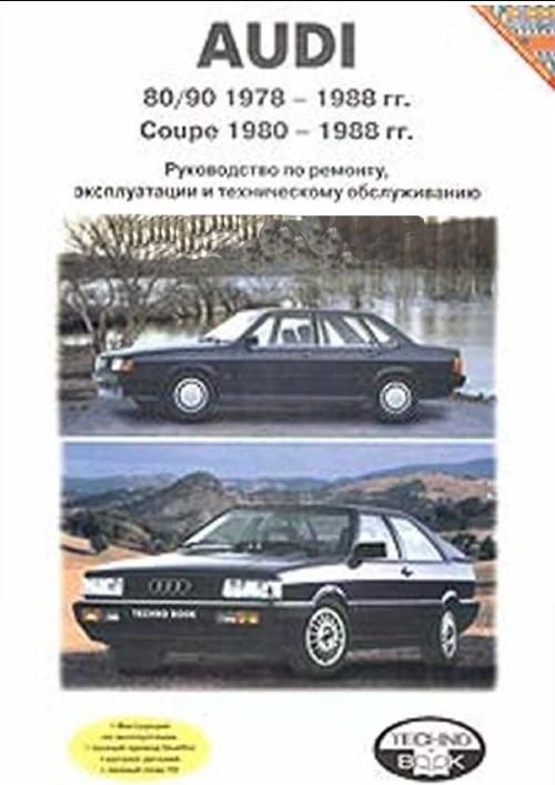 Руководство По Ремонту Audi A4 1.9Tdi