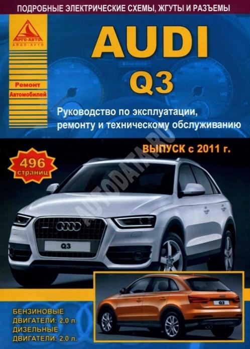 Audi q3 инструкция по эксплуатации