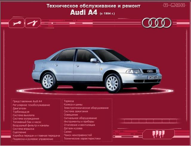 мультимедийное руководство по ремонту и обслуживанию автомобиля audi a6 torrent