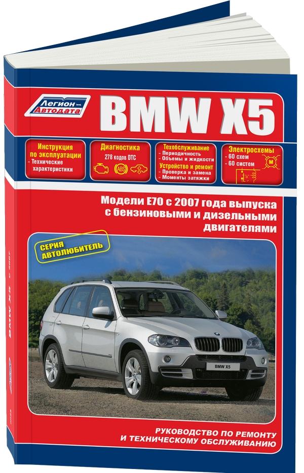 Bmw по инструкция 2003 эксплуатации x5 e70