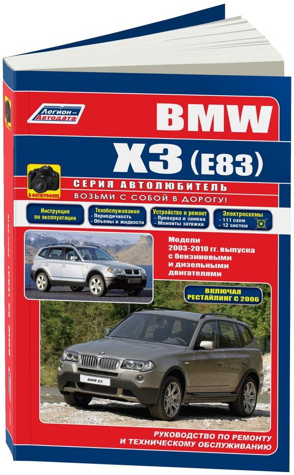 BMW e21 книга по ремонту