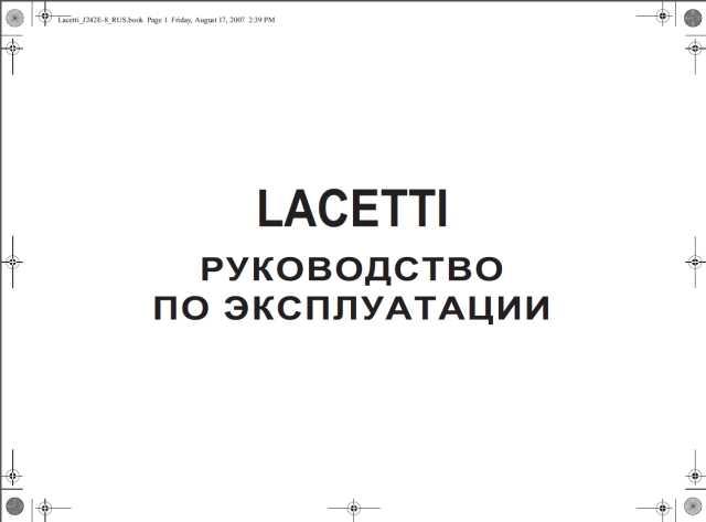 руководство по эксплуатации шевроле лачетти хэтчбек 1.4