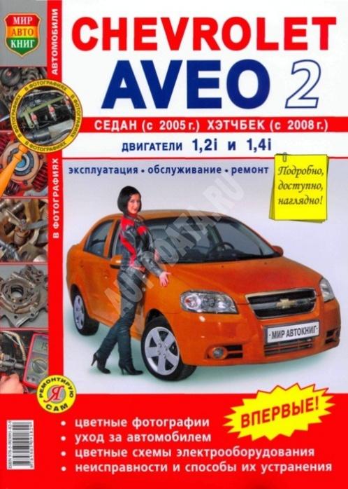 Инструкция по ремонту шевроле авео 2018