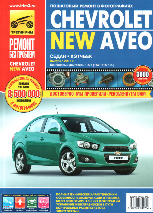 2011 chevrolet cruze owner manual на русском