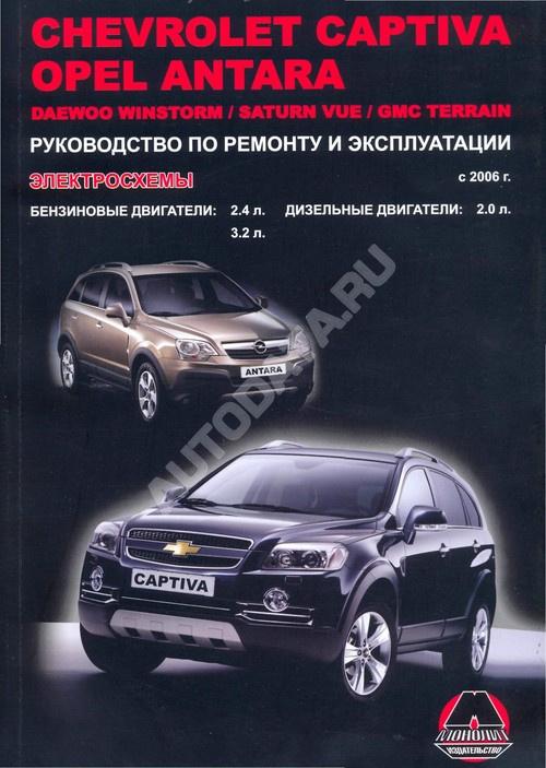 Ремонт и эксплуатация автомобиля сhevrolet сaptiva