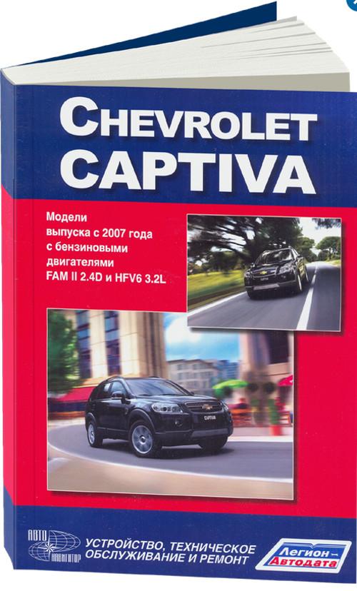 Инструкция по Ремонту Chevrolet Captiva