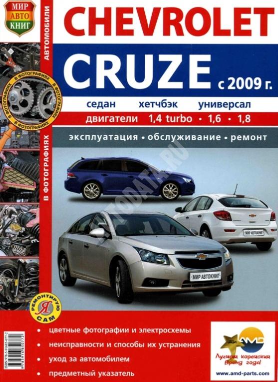 Книга ремонт эксплуатация cruze круз седан хэтчбек универсал 1. 4.