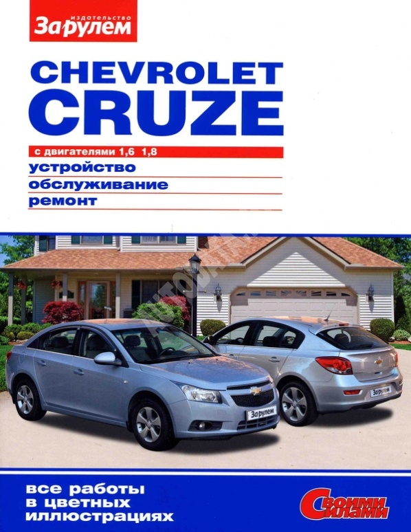 Шевроле круз 2009г.бензин руководство