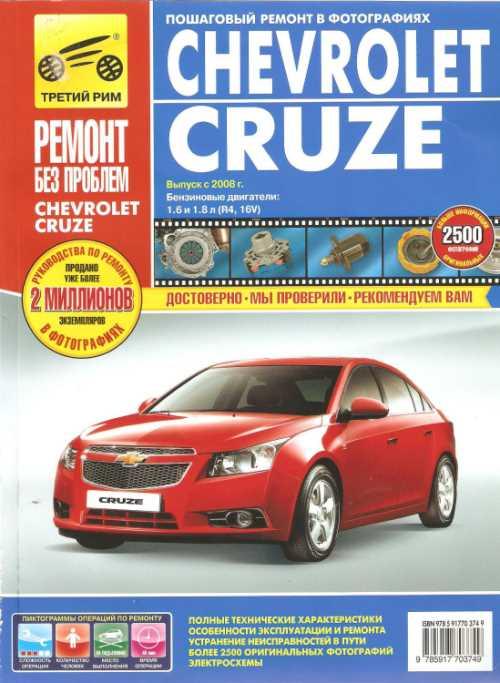 Chevrolet captiva книгу по ремонту скачать