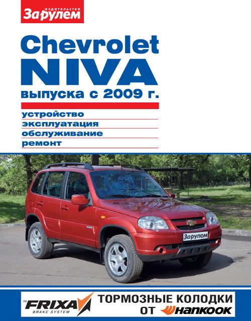 Chevrolet niva книга по ремонту скачать торрент