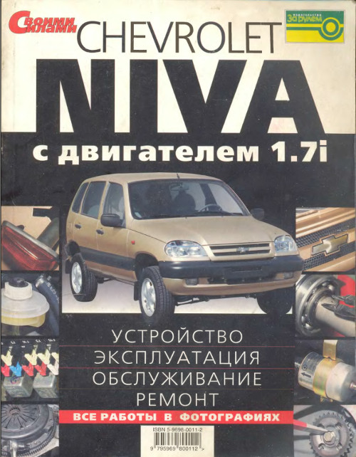 Chevrolet niva руководство эксплуатации