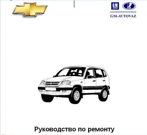 Руководство По Ремонту Автомобиля Шевроле Нива 1.7 В Формате Блокнот 2005 Г