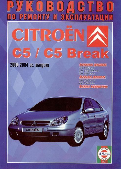 citroen c5 руководство по эксплуатации pdf скачать