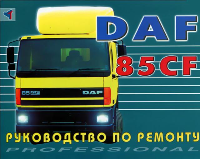 Скачать DAF 95 XF инструкция