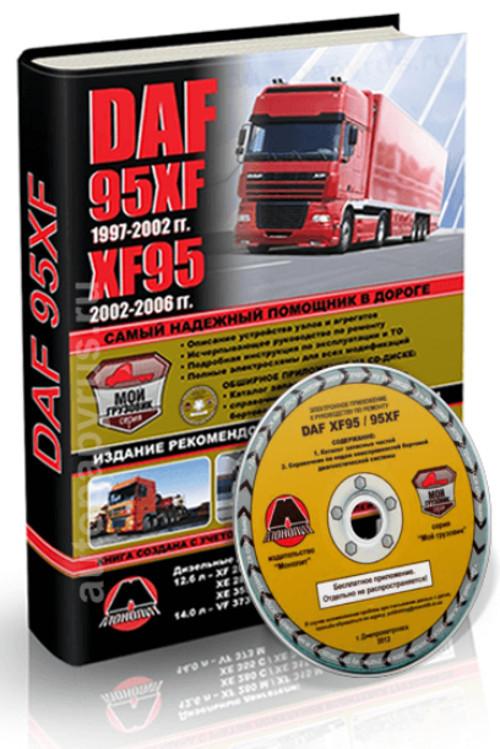 daf 45 руководство по ремонту и обслуживанию скачать бесплатно