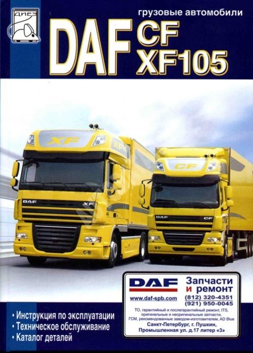 daf xf95 руководство по ремонту скачать торрент