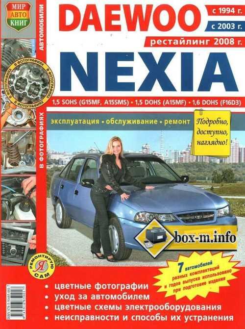 Daewoo nexia инструкция по эксплуатации
