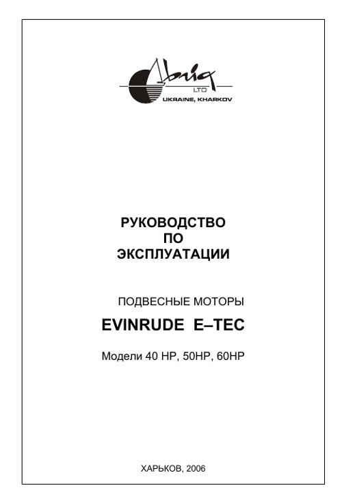 Скачать инструкцию по эксплуатацию на русском языке