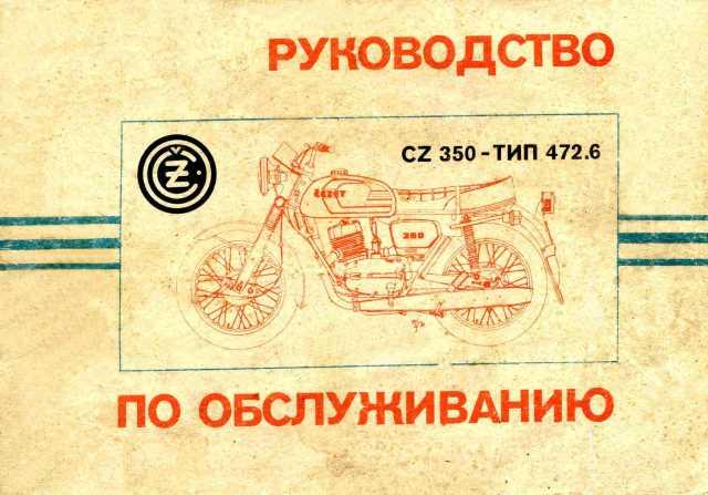 Чезет 350 Руководство По Ремонту - фото 5