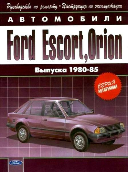 Ford Maverick Мультимедиа Инструкция По Ремонту