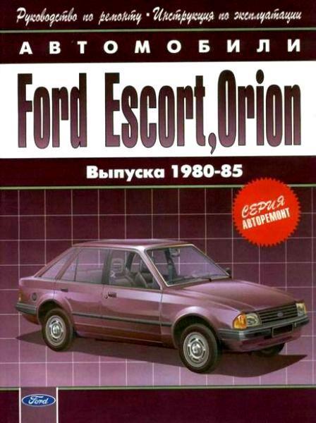 Ford Maverick Мультимедиа Инструкция По Ремонту