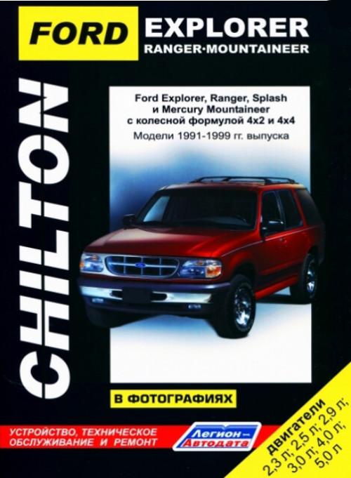 Инструкция по ремонту форд