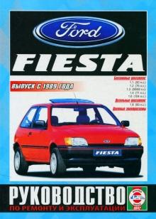 Ford fiesta. руководство по ремонту