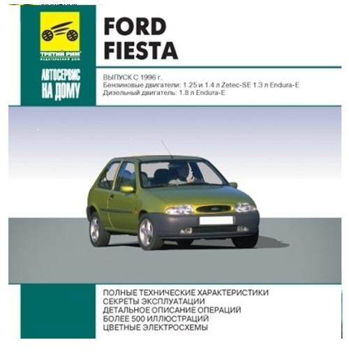 форд фиеста руководство по эксплуатации и ремонту скачать бесплатно