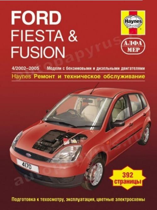 Ford fusion инструкция по эксплуатации скачать