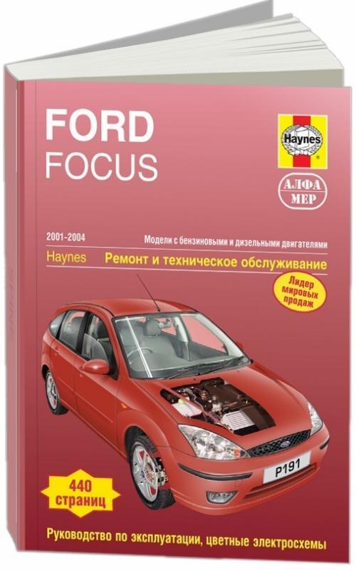 руководство по эксплуатации форд фокус 3 универсал