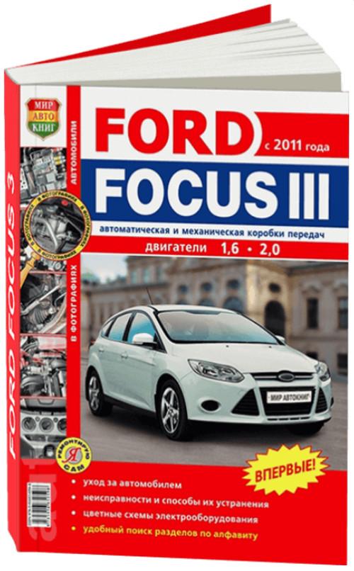 скачать инструкция по эксплуатации ford focus 2