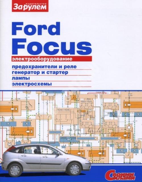Инструкция по ремонту ford focus 2
