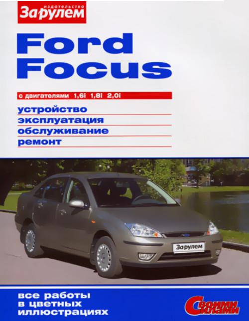 Бесплатно скачать инструкцию по эксплуатации форд фокус 2